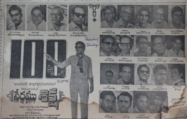 Neeramu Siksha 100 days