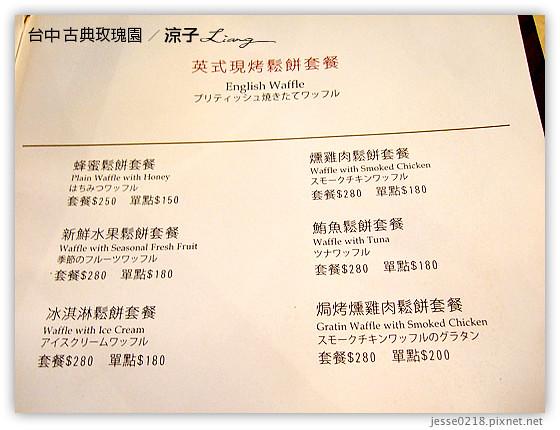 台中 古典玫瑰園 5