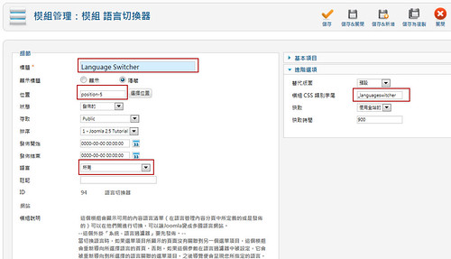 Joomla Language Switcher 設定
