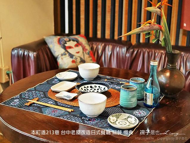 本町道213巷 台中老屋改造日式餐廳 簡餐 慢食 30