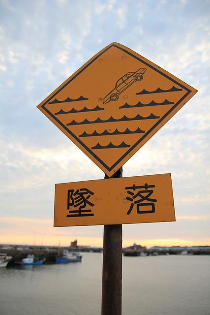 Photo:墜落 By Yoshi Shih-Chieh Huang