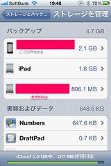 iCloudの設定(4)