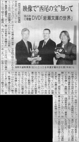 三河新報2012年4月26日付