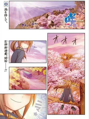 アニメ『咲-Saki-阿知賀編』-02