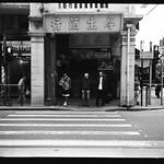 Public Welfare Wine Shop(厚生酒行)