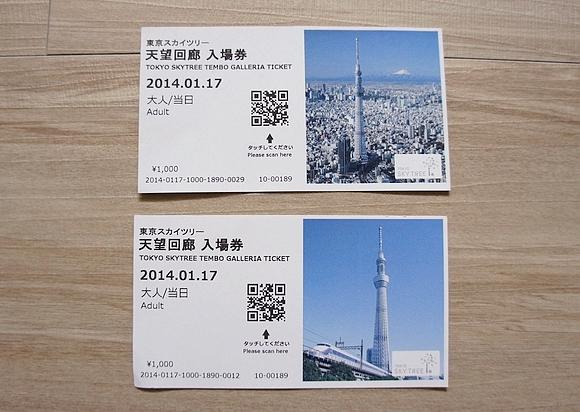 東京必逛晴空塔11