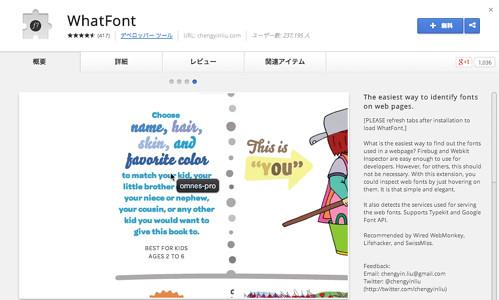 Chrome ウェブストア - WhatFont