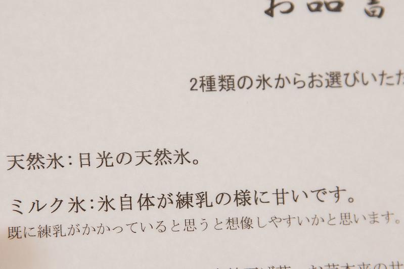 かき氷工房_雪菓-42