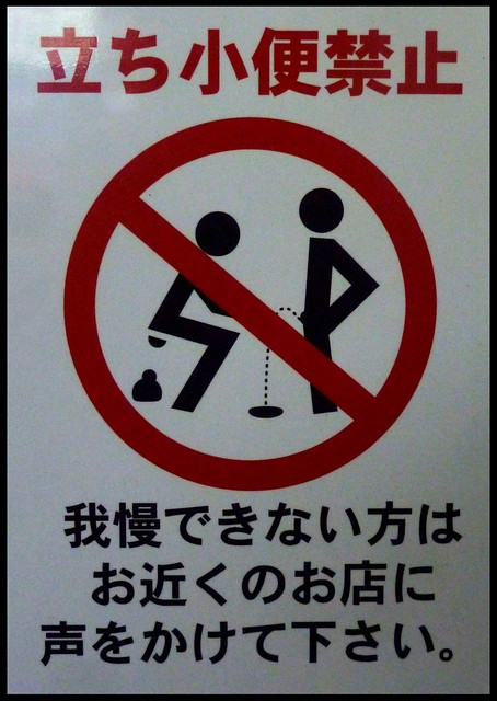 A WARNING TO ALL JAPANESE MALES ---  立小便 禁止