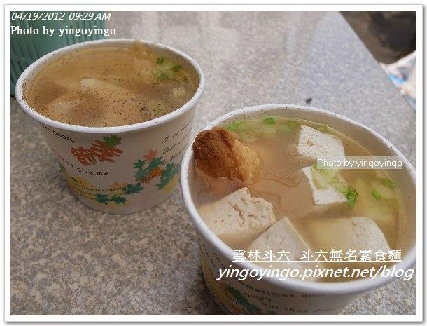 雲林斗六_斗六無名素食麵20120419_R0060685