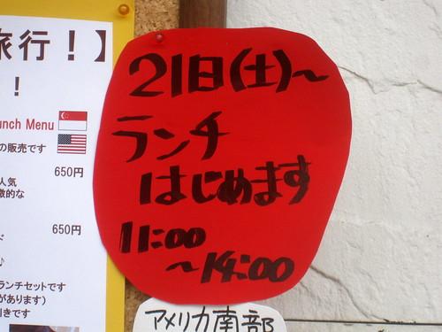 ランチ開始@たびえもん(練馬)