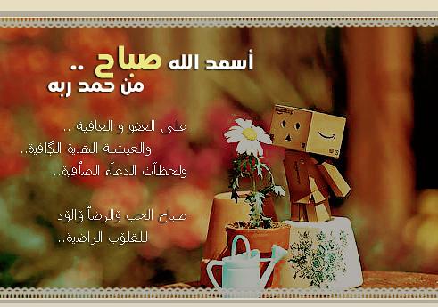 صباحك أحلى بذكر الله 7240193554_044d475e97_z