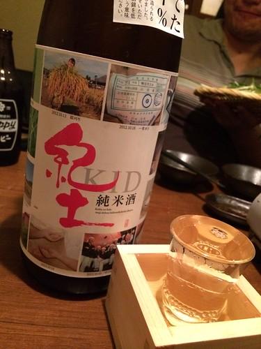 紀土(純米酒)@茶の庭