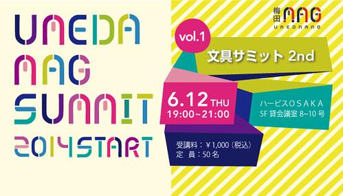 6月12日(木)梅田MAGサミット「文具サミット 2nd」にゲスト登壇します!