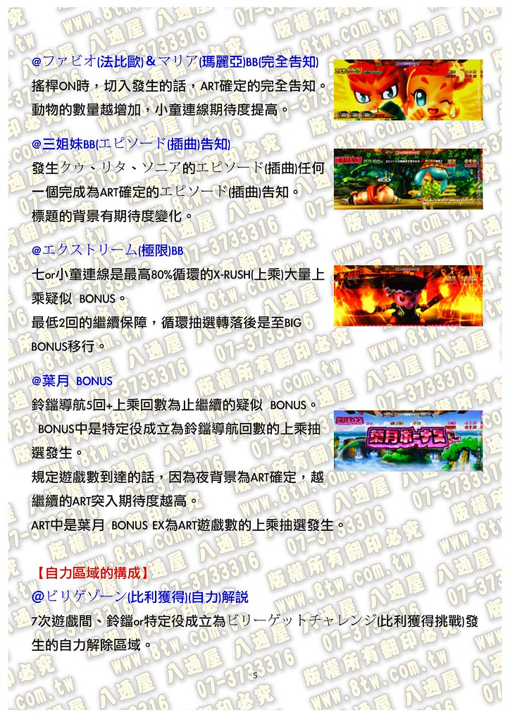 S0206綠童VIVA2 中文版攻略_Page_06