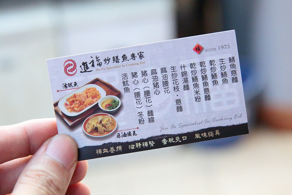 20140602-4台南-進福炒鱔魚專家 (11)