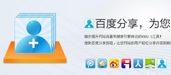 Baidu Share