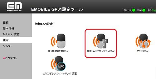 無線LANセキュリティ設定