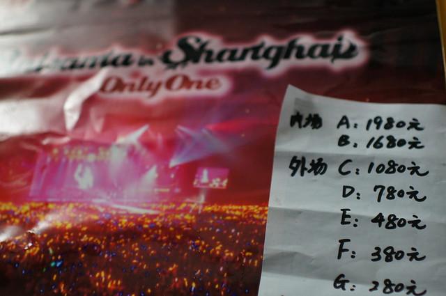 Anisama in Shanghai票价公布_和邪社07