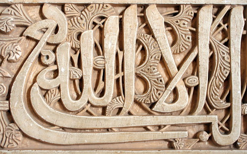 Alhambra stucco text