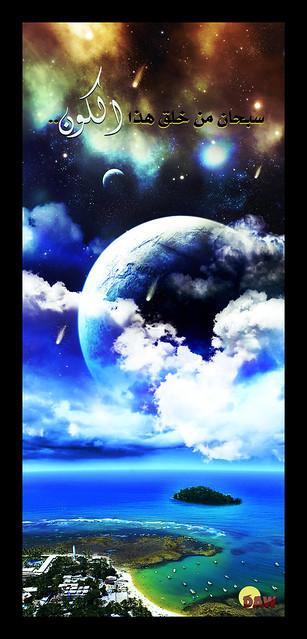 The Universe - تصميم دمج