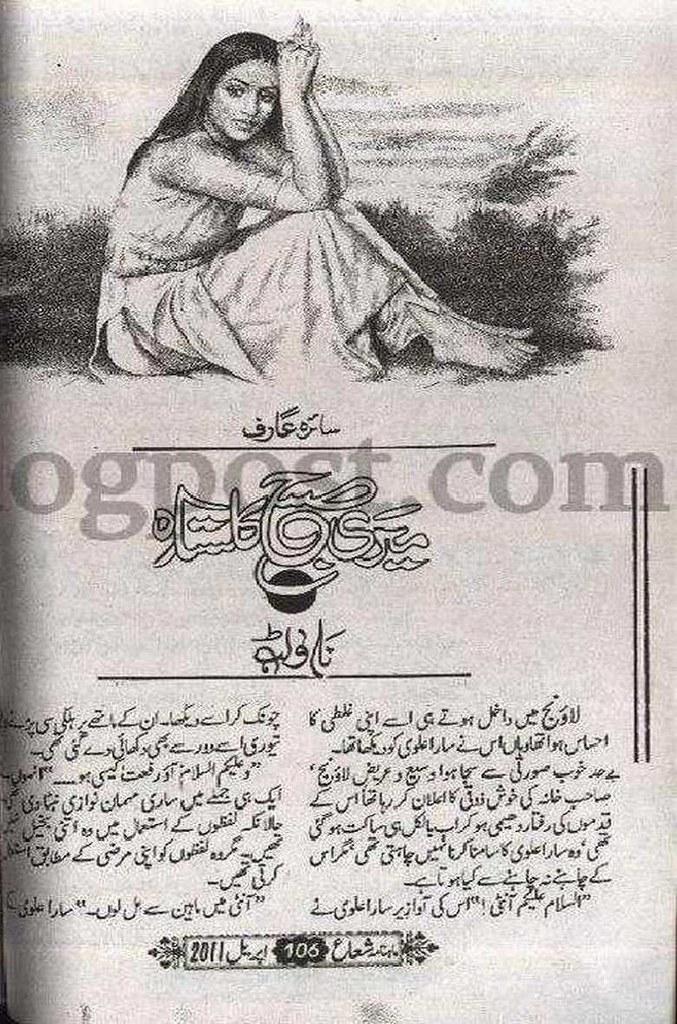 Meri Subah Ka Sitara Complete Novel By Saira Arif