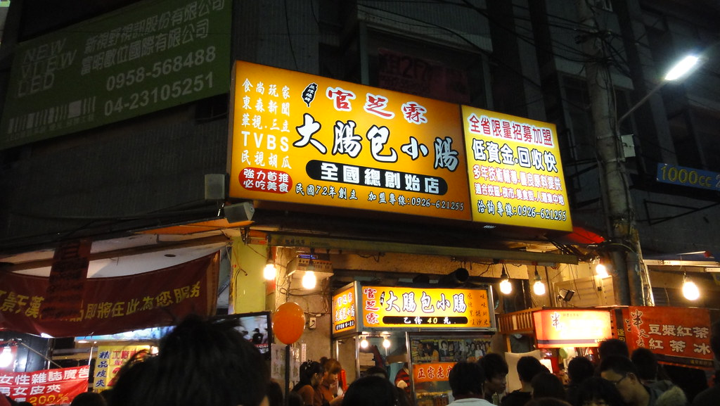 Fengjia night-market