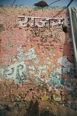 Pushkar sign
