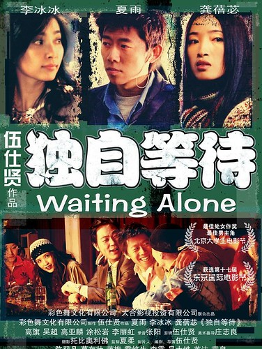 独自等待(2005)