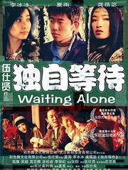 独自等待Waiting Alone(2005)_要么好好活着,要么赶紧去死!