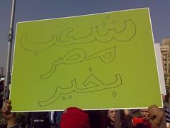 شعب مصر بخير