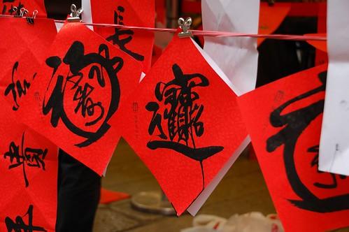 Longshan Temple 060