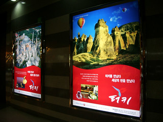 Turkish Tourism Promotion at COEX Mall