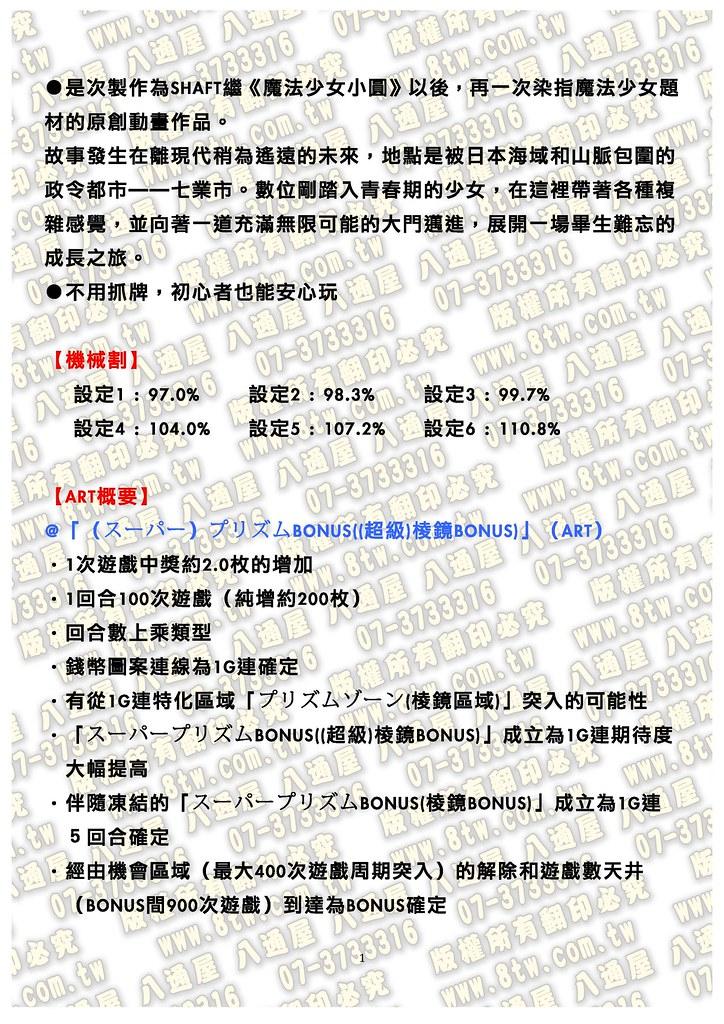 S0137魔幻組曲 稜鏡娜娜 中文版攻略_Page_02