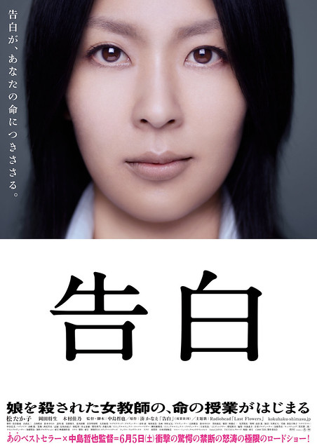 Photo:告白B1第2彈 By Shing Yan