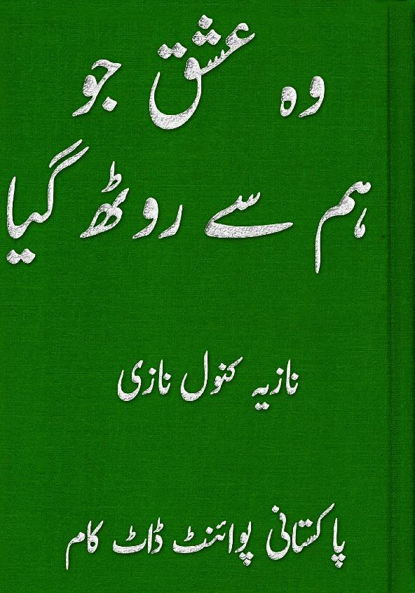 Wo Ishq Jo Hum Se Rooth Gaya  is a very well written complex script novel which depicts normal emotions and behaviour of human like love hate greed power and fear, writen by Nazia Kanwal Nazi , Nazia Kanwal Nazi is a very famous and popular specialy among female readers