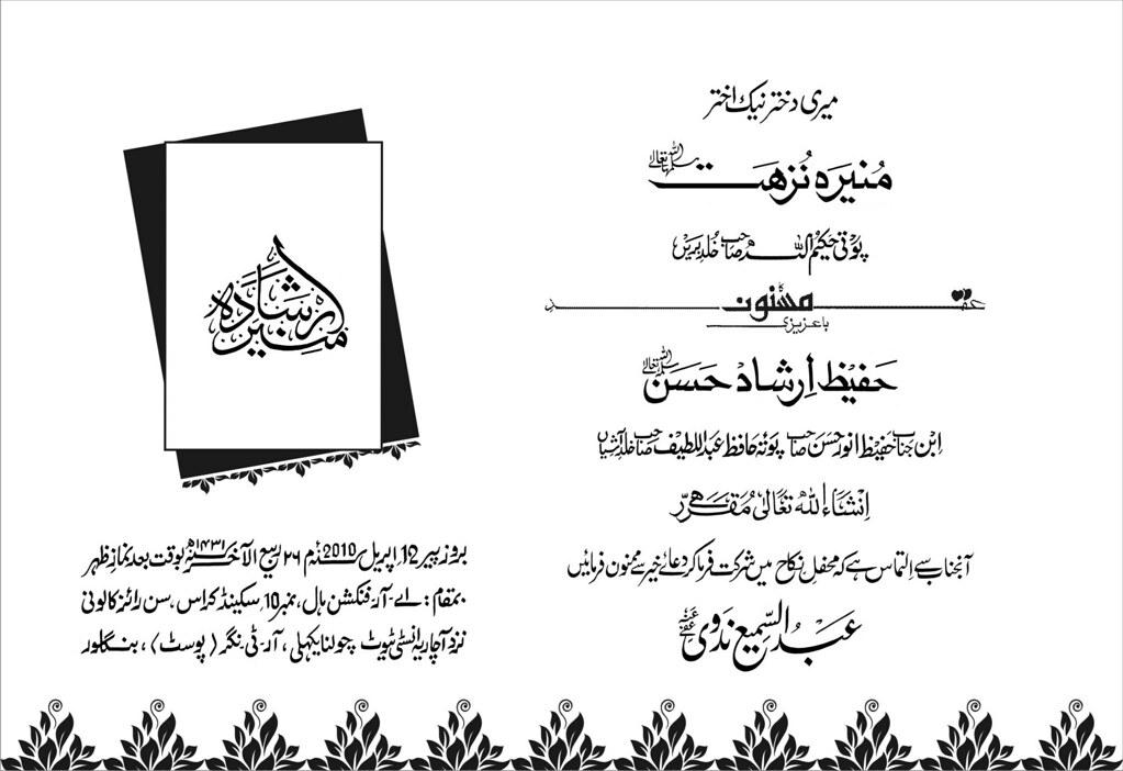 Urdu Shadi Card | This is Urdu Calligraphy by Sayeed Ahmed ...