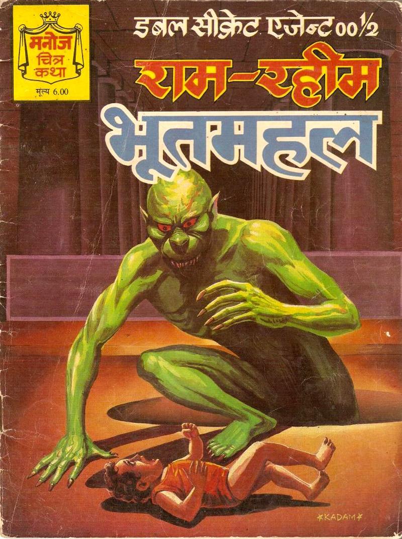 Hindi Comics - 28