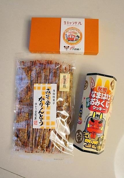 東京必買戰利品15