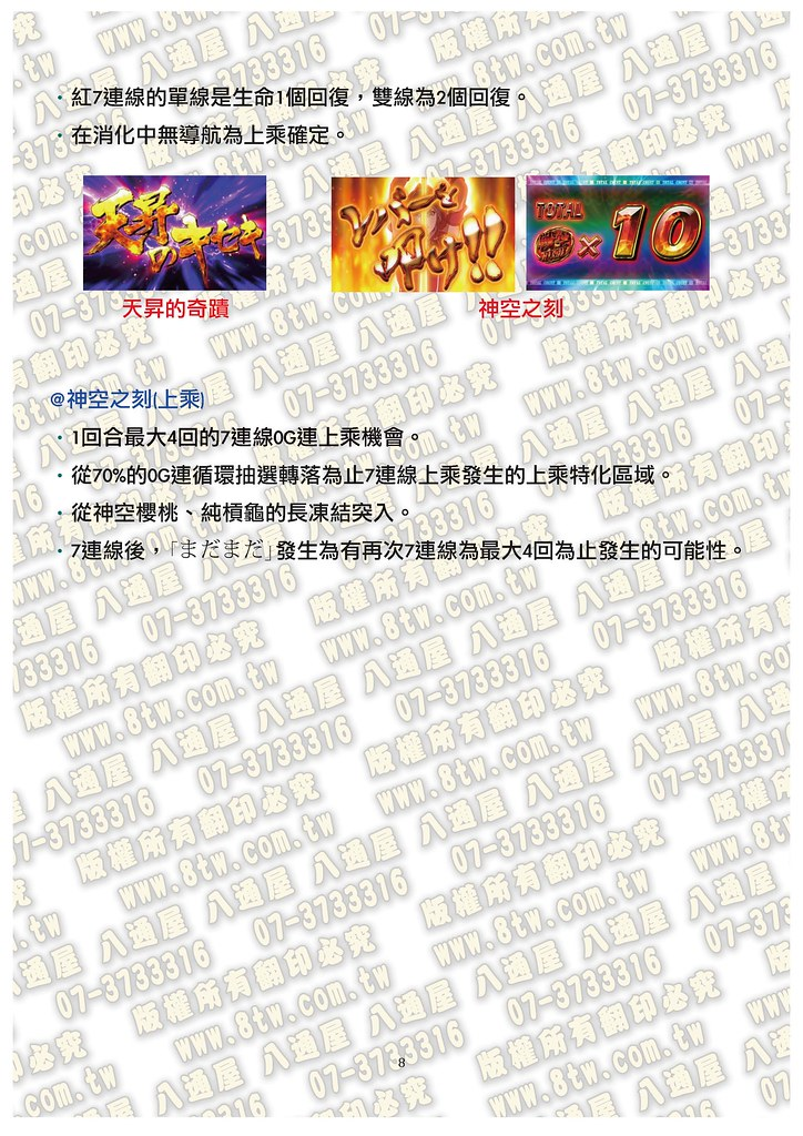 S0168宇宙航站5-戰空之奇蹟~SKY LOVE  中文版攻略 _Page_09