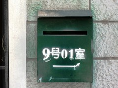 signage, number, post box, letter box,