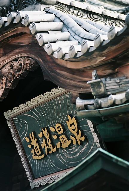 Photo:道後溫泉本館, 道後溫泉, 日本三古湯, 少爺, 夏目漱石, 松山, 愛媛, 四國, 日本, 坊っちゃん, ぼっちゃん, にほんさんことう, 道後温泉, どうごおんせん, なつめ そうせき, まつやまし, 愛媛県, えひめけん, 四国, しこく, にっぽん, にほん, Hot Spring, Three Ancient Springs, Botchan, Natsume Soseki, Dogo Onsen, Matsuyama, Ehime, Shikoku, Japan, Nippon, Nihon By bryan...