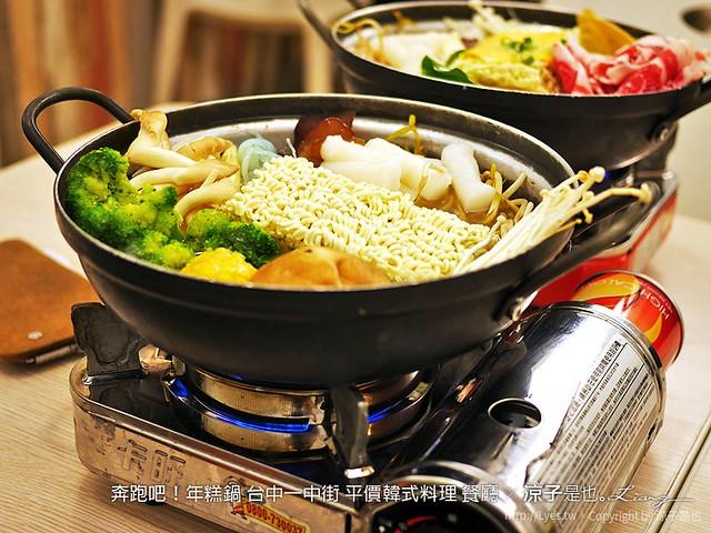 奔跑吧!年糕鍋 台中一中街 平價韓式料理 餐廳 12