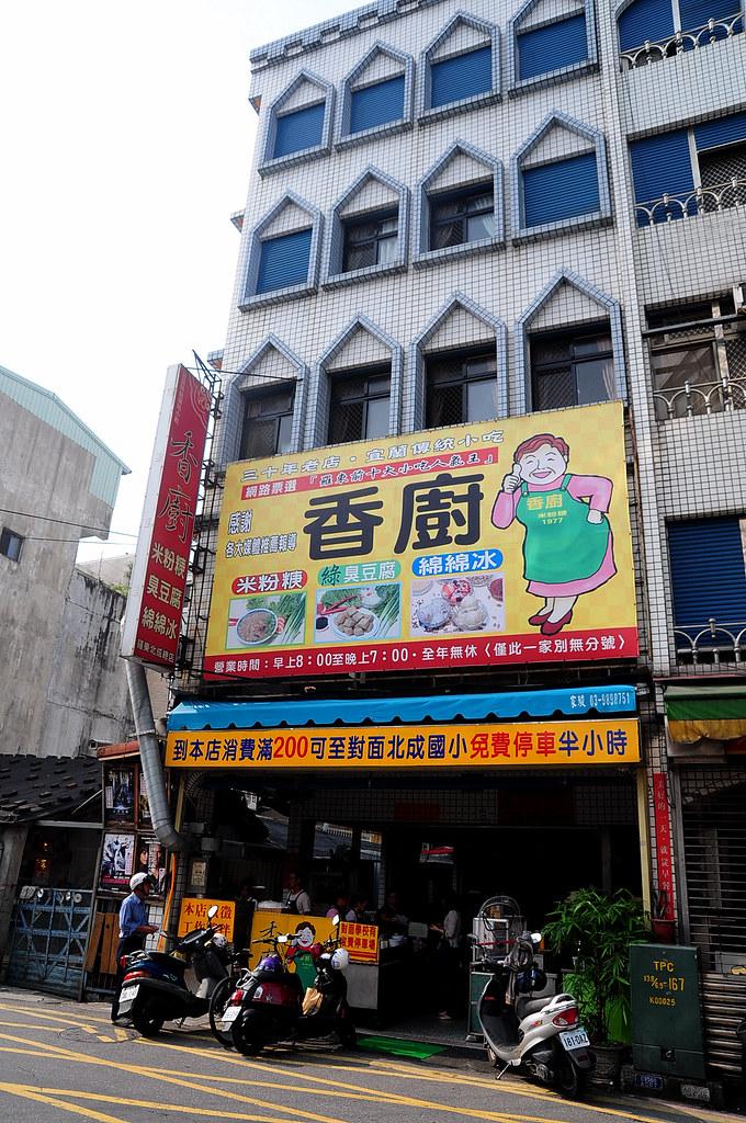 羅東香廚米粉粳