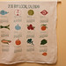 Sweet tea towel calendar