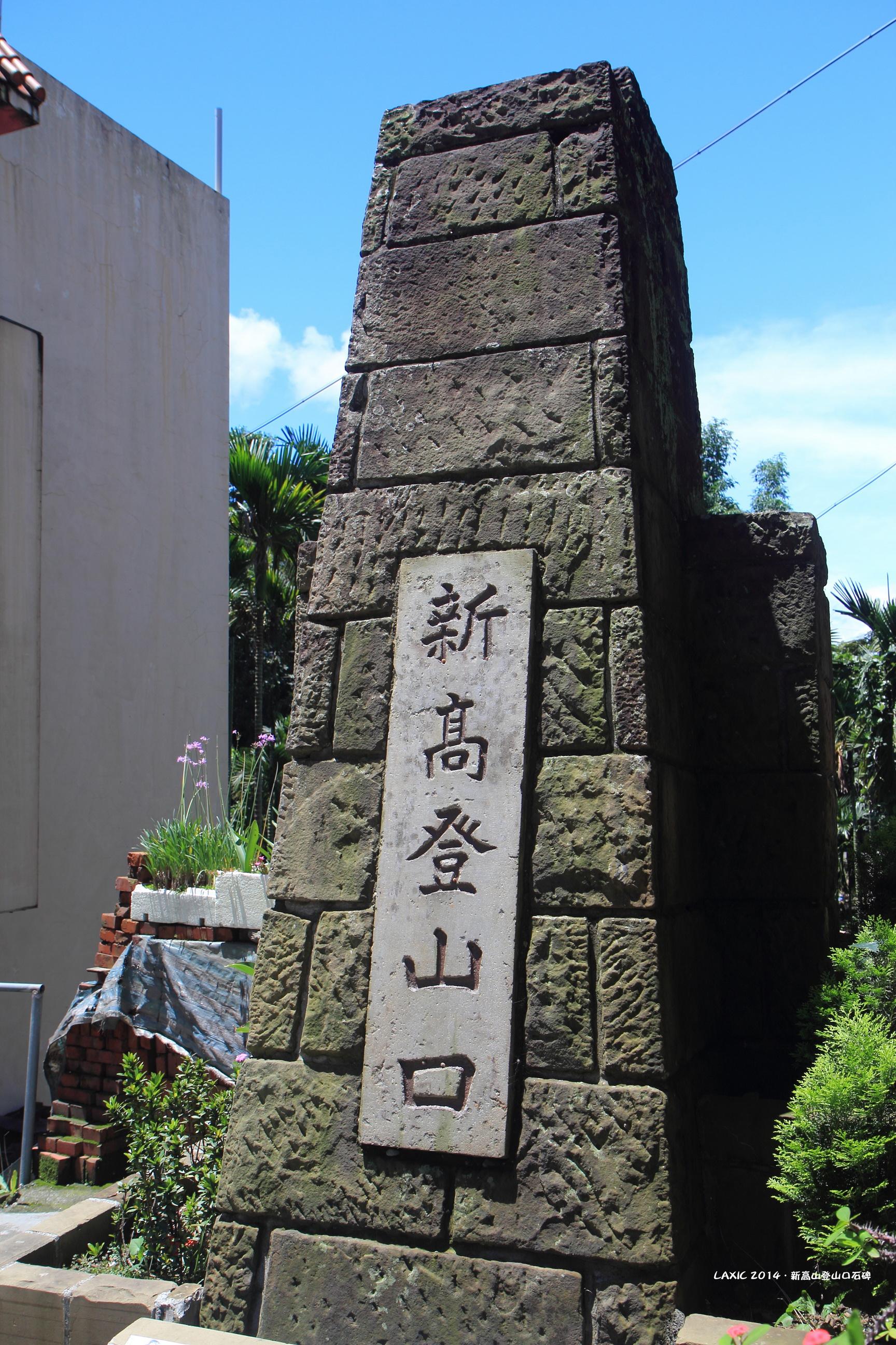 2014.06 新高山登山口石碑