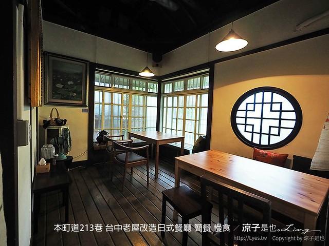 本町道213巷 台中老屋改造日式餐廳 簡餐 慢食 48
