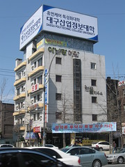 2012-1-korea-105-daegu-motel welcome