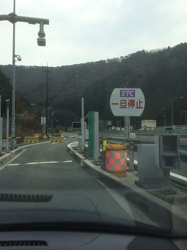 加計スマートから高速に入り広島市内へ