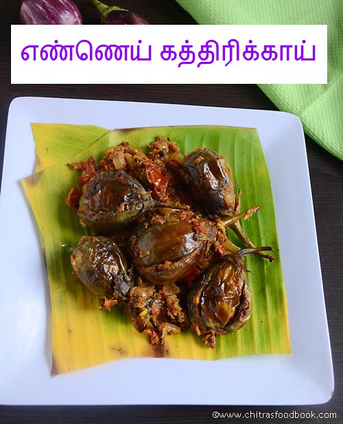 Ennai kathirikai poriyal/Stuffed brinjal curry